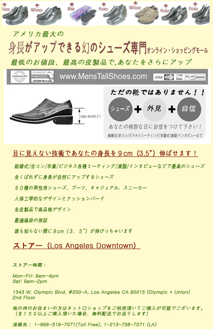 men tall shoes Japanese