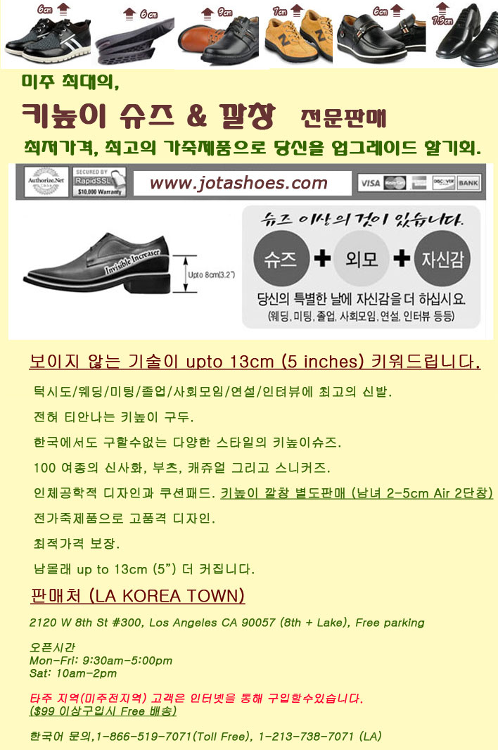 Korean height tall shoes